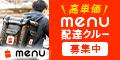 [menu]配達クルー募集