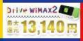 高速モバイルDriveWiMAX2