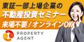 【WEB可能】プロパティエージェント セミナー参加