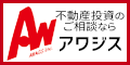 【株式会社アワジス】都内区分マンション投資・個別面談