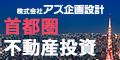 【アズ企画設計】首都圏不動産投資