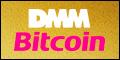 DMM Bitcoin(ビットコイン)