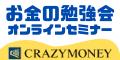 【無料オンラインセミナー】お金の勉強会 ◆CrazyMoney online◆
