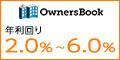 不動産特化型クラウドファンディングサービス【OwnersBook】