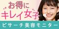 大人の女性のモニターお試しサイト【美トリ】