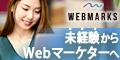 「WEBMARKS」Webマーケター養成スクール