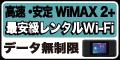ポリグロレンタルWiFi【WIMAX】(1年プラン)
