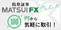 【松井証券 MATSUI FX】