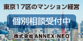 ANNEX・NEO【不動産経営個別面談】