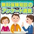 【ほけんの時間】無料保険相談に関する顧客満足度調査