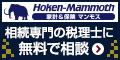 相続マンモス【保険マンモス株式会社】