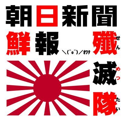 Twitter 朝日新聞殲滅隊 kk9738636   朝日新聞殲滅隊(kk9738636) / 2014年11月1日のツイート