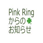 PingRingからのお知らせ