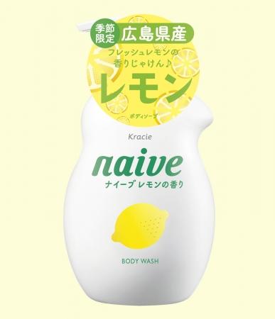ナイーブ ボディソープ(レモンの香り)