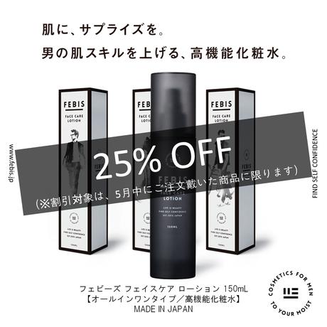【予約商品】フェイスケア ローション 150mL