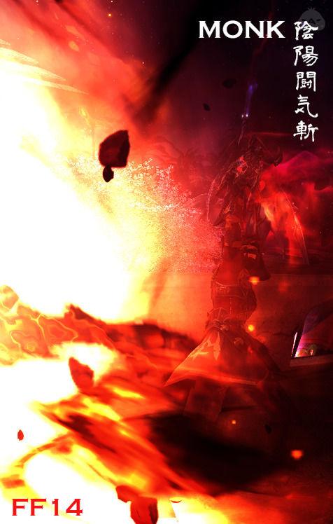 ドラゴンブレス(陰陽闘気斬)