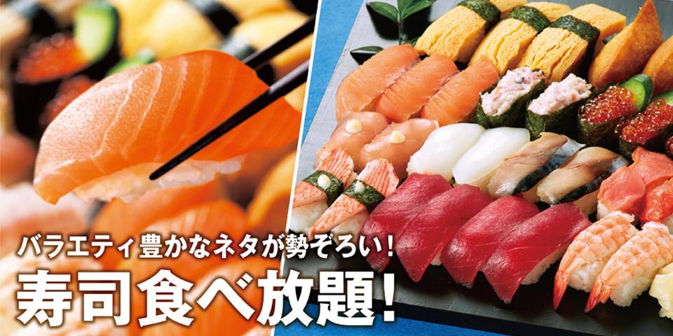 バラエティ豊かなネタが勢ぞろい!寿司食べ放題!