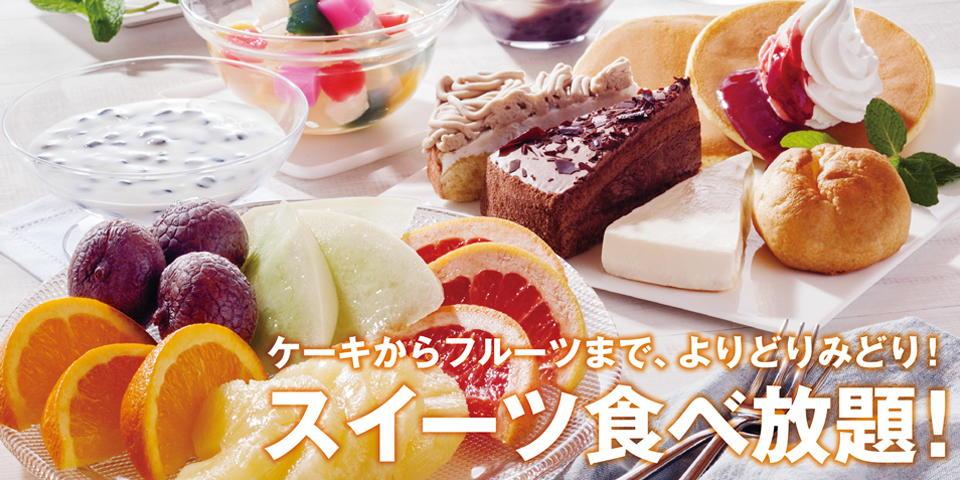 ケーキからフルーツまで、よりどりみどり!スイーツ食べ放題!