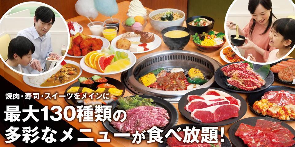 焼肉・寿司・スイーツをメインに最大130種類の多彩なメニューが食べ放題!