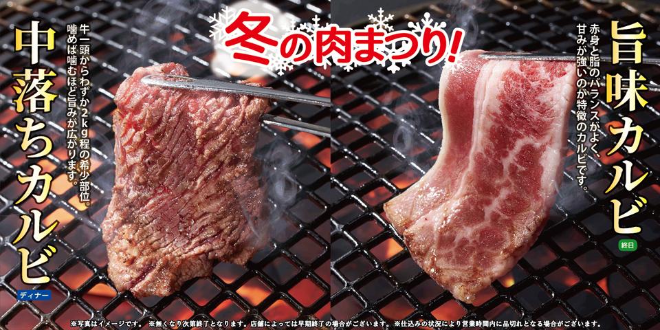 冬の肉まつり!中落ちカルビ、旨味カルビ