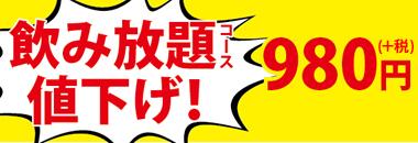飲み放題コース値下げ!980円(+税)