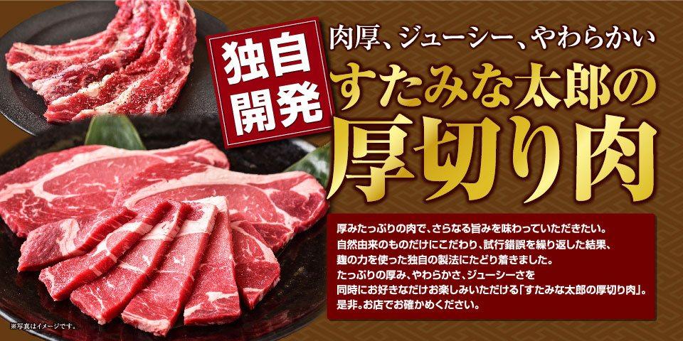 江戸一_すたみな太郎厚切り肉WEBバナー_2