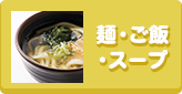 麺・ご飯・スープ