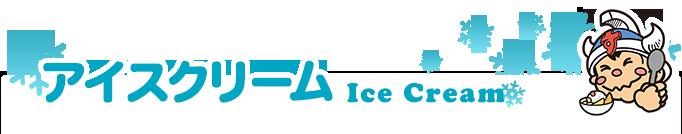 アイスクリーム ICE CREAM