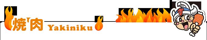 焼肉 YAKINIKU