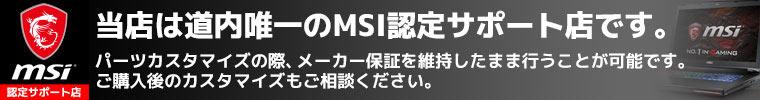 当店はMSI認定サポート店です