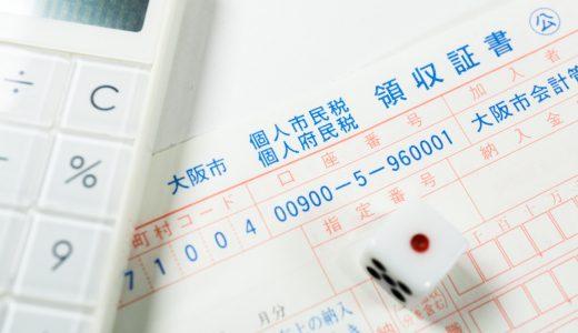 ふるさと納税のワンストップ特例が正しく受付されているかの確認方法