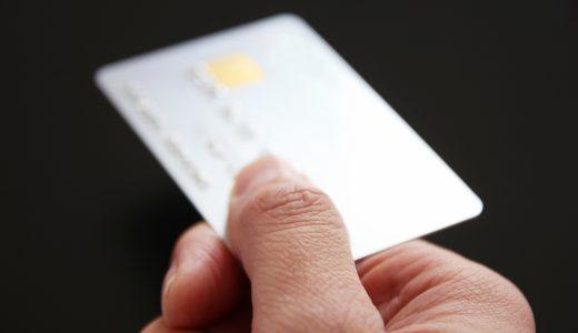 クレジットカード払いでふるさと納税を行う際の注意点やメリットを解説します