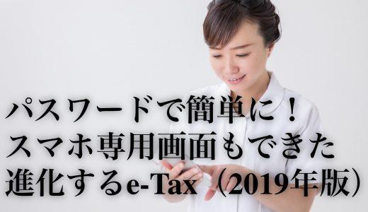 ふるさと納税をe-Taxで確定申告するやり方を解説します【2019年】