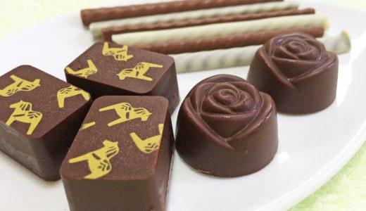 ブランドチョコや高級チョコも。ふるさと納税の返礼品「チョコレート」のおすすめを紹介