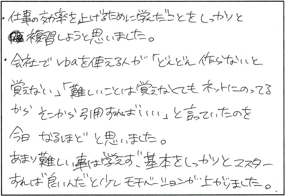 VBAプログラミング講座感想東京埼玉教室047