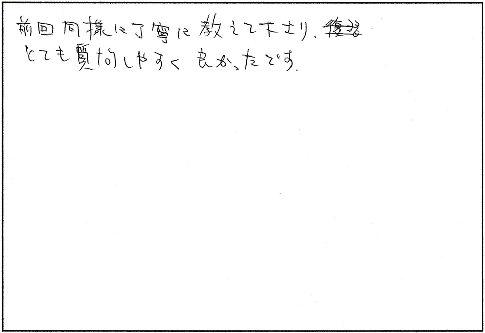 VBAプログラミング講座感想東京埼玉教室048