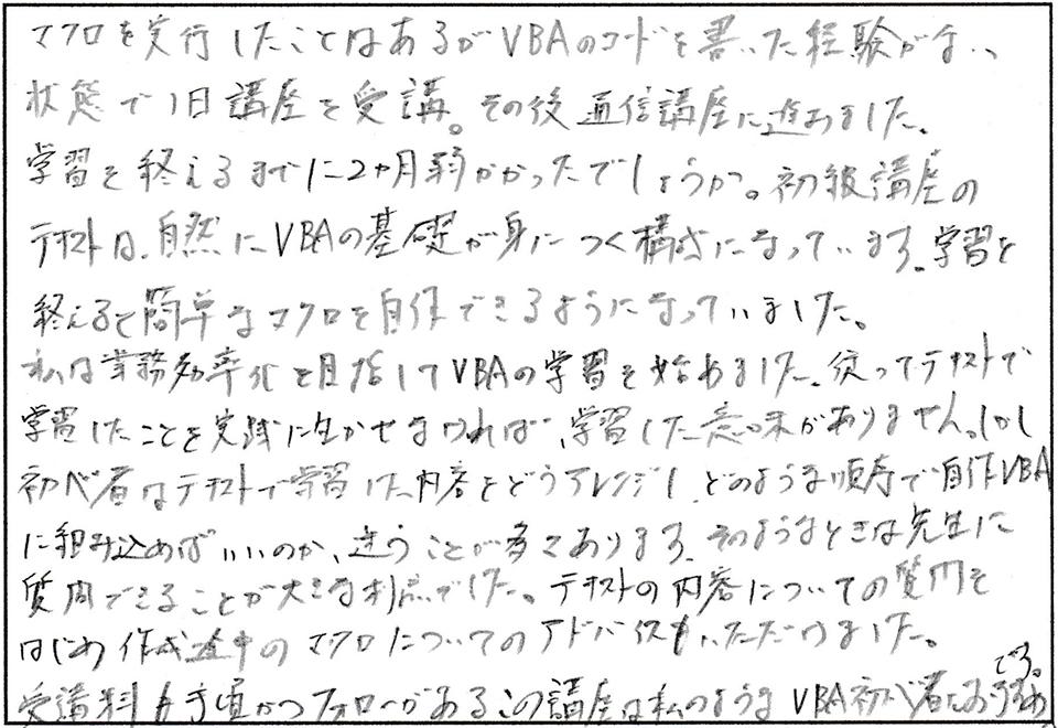 VBAプログラミング講座感想東京埼玉教室049