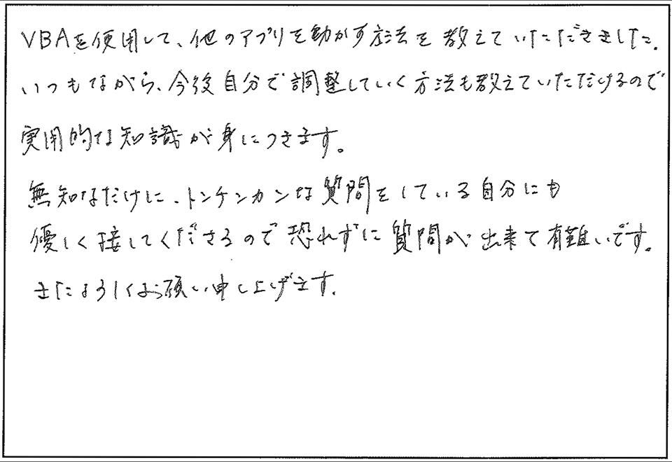 VBAプログラムミング講座感想広島教室051