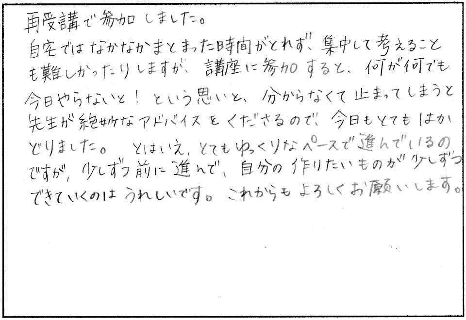 VBAプログラムミング講座感想広島教室054