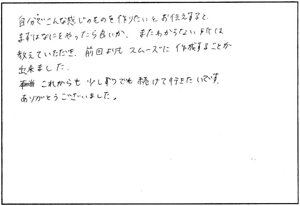 VBAプログラムミング講座感想東京埼玉教室055