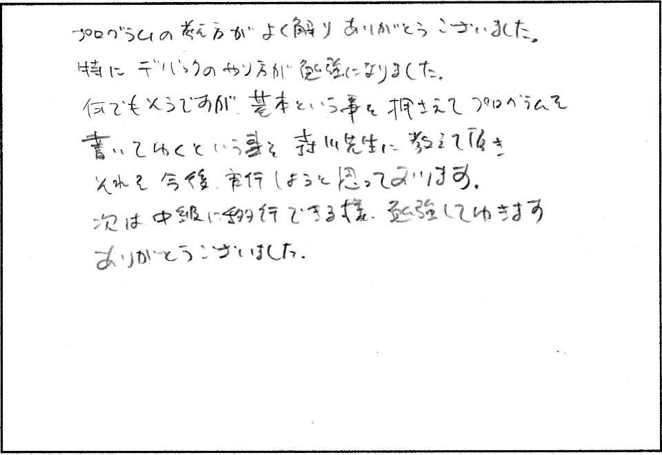 VBAプログラムミング講座感想広島教室058