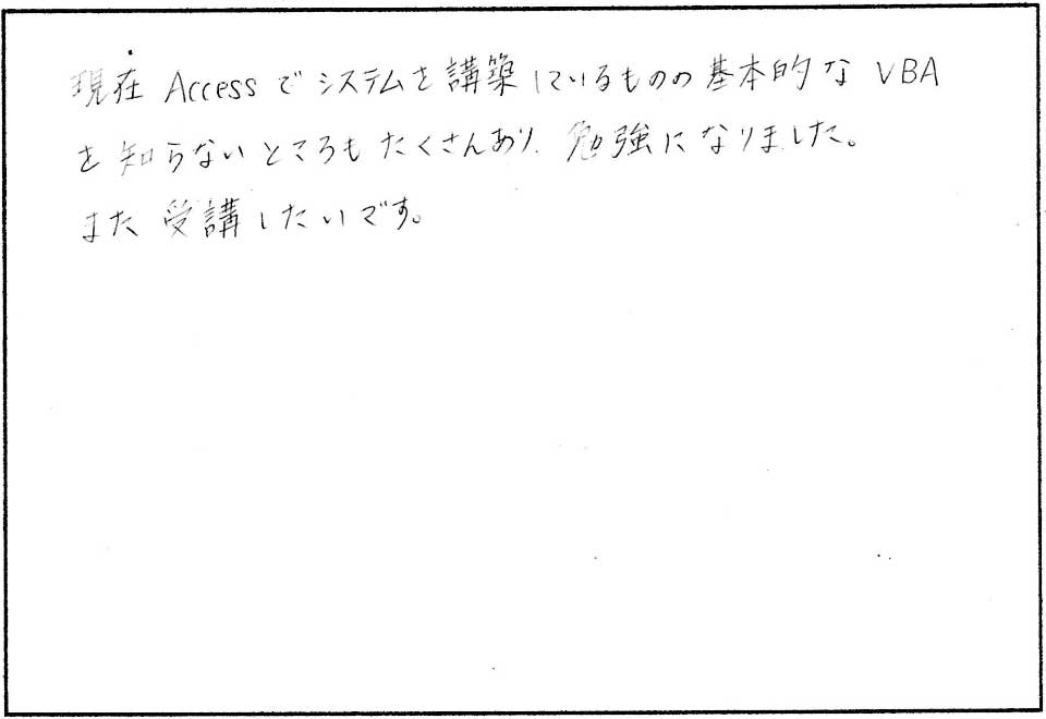VBAプログラムミング講座感想広島教室060