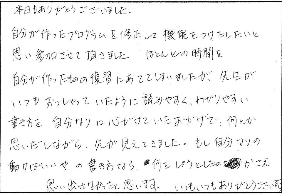 VBAプログラムミング講座感想広島065
