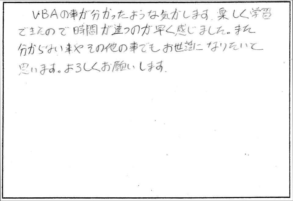VBAプログラミング講座感想広島教室068