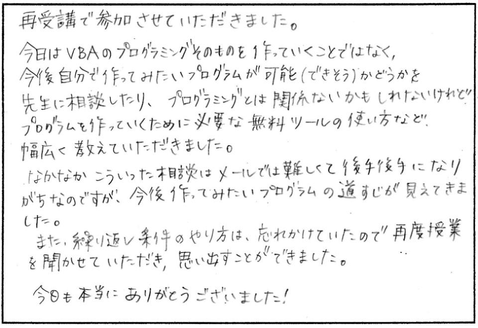 VBAプログラミング講座感想広島教室069