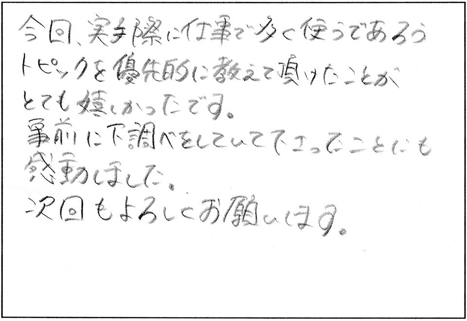 html講座感想広島教室005
