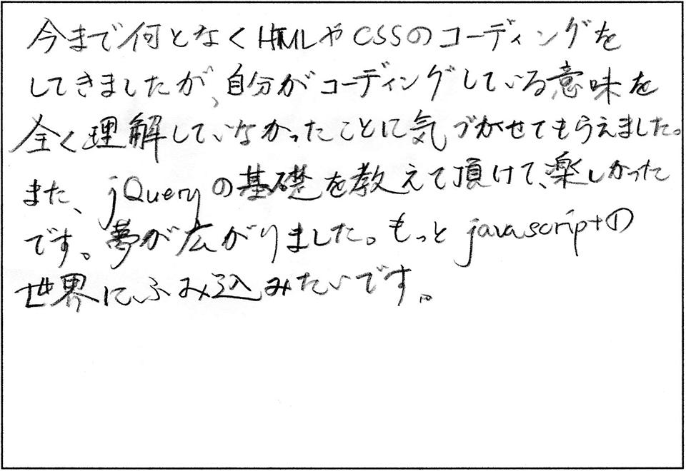 html講座感想広島教室006