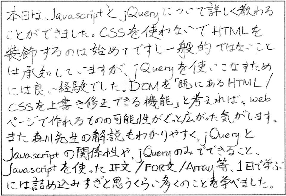 html講座感想広島教室007