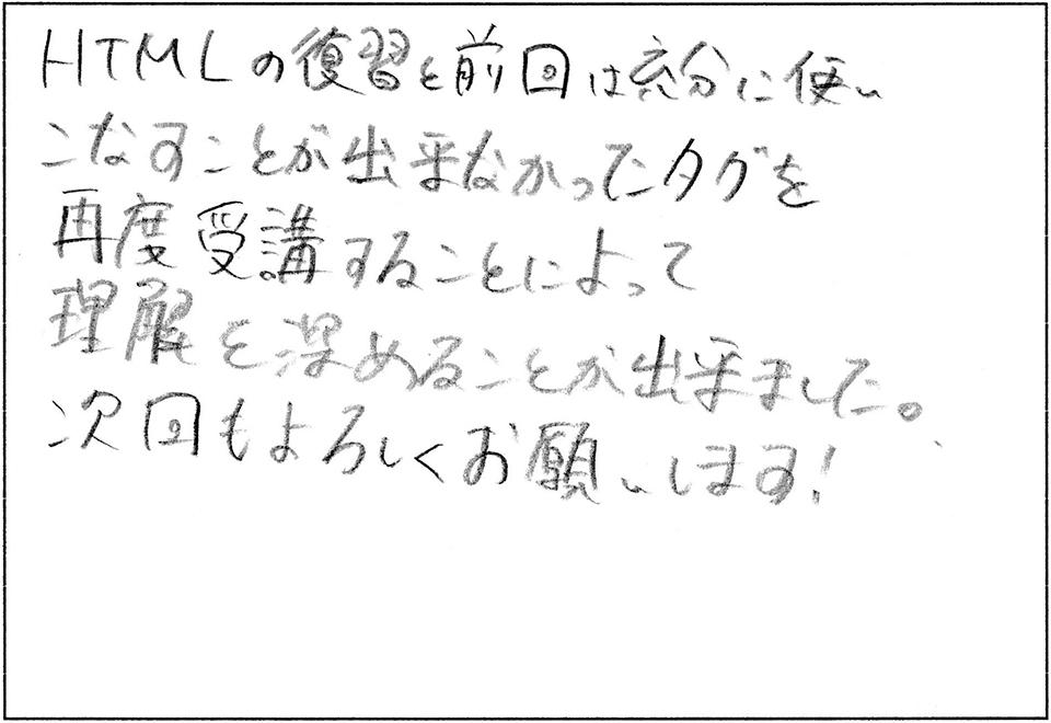 html講座感想広島教室008
