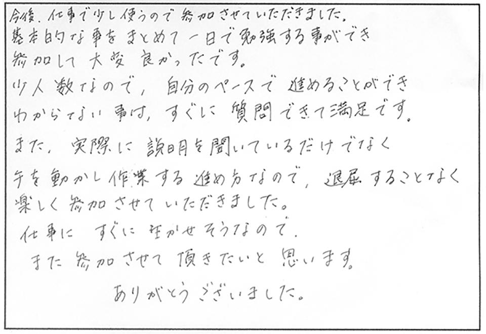 html講座感想広島教室013